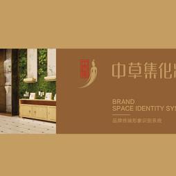 广州中草集化妆品店面SI系统设计_3383896