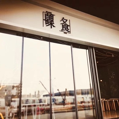 MOOJI--朝味夕食_3388582