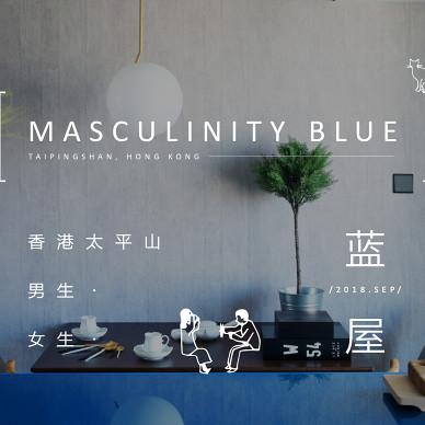 """一间有双重""""性别""""的房子丨香港太平山脚的蓝调空间_3392114"""