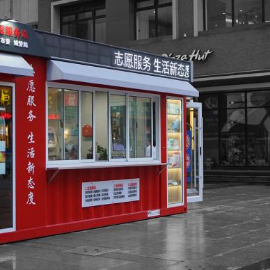 移动建筑丨张家港市步行街志愿服务站_3407992