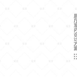 徐州新电高科有限公司展厅室内设计方案_3425951