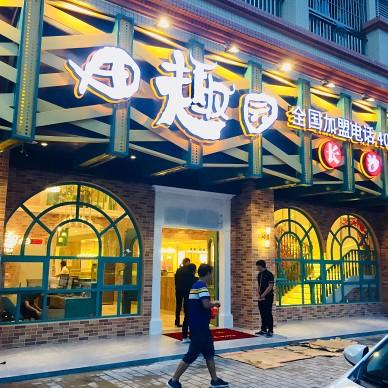 田趣园设计师、长沙餐饮店铺设计装修、长沙餐厅设计公司、田趣园中山店_3429716