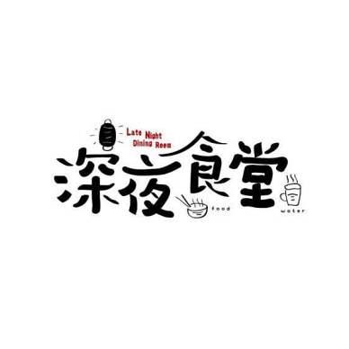深夜食堂 居酒屋 日式料理_3434543