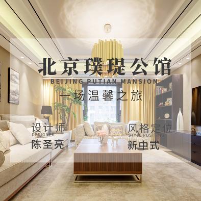 一场温馨之旅——北京璞瑅公馆