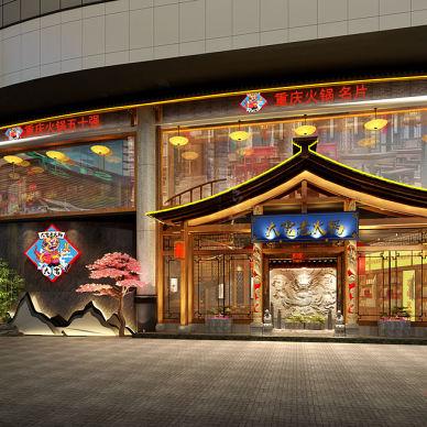 火锅店设计 大虎老火锅店_3475964