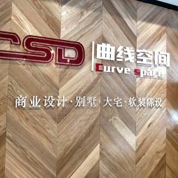 长沙+曲线空间办公室设计(爱上工作室)_3476559
