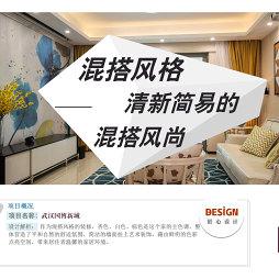 武汉国博新城——混搭风格 清新简易的混搭风尚_3477436