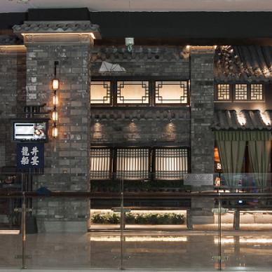「绿茶」中餐厅成都店_3493292