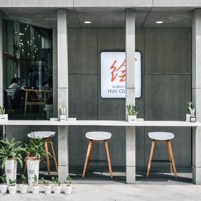 【季意】绘咖啡-蚂蚁C空间店
