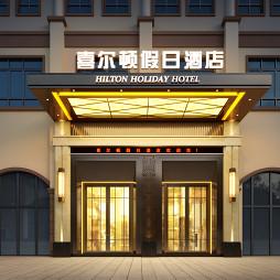 喜尔顿假日酒店设计_3525102