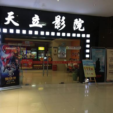 广西贺州天立影城_3555149