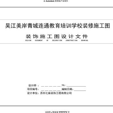 美岸青城乐8广场连通教育培训机构_3560016