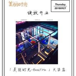天台的美景,台湾的靓妹----美丽新时光_3566724