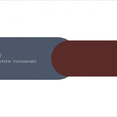 苏格设计出品•五月罗马西餐厅_3581347