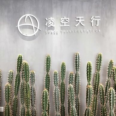 北京凌空天行科技办公室室内设计_3582224