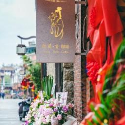 德兰书咖啡学院_3600634