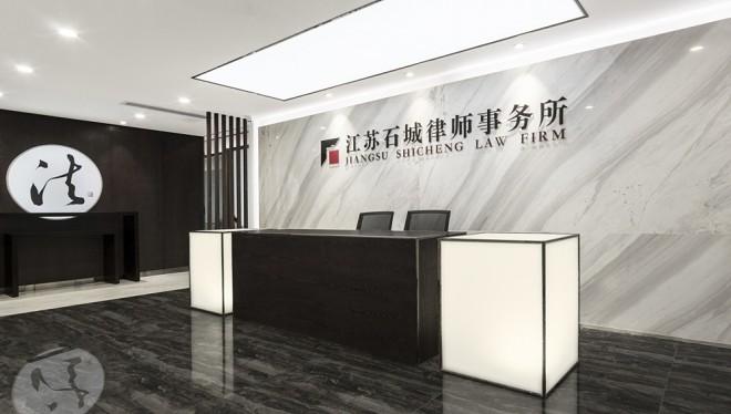 青之轩出品|南京石城律师事务所