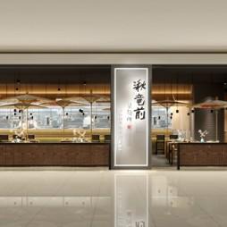 湫竜前制面所(成都环球中心店)设计王德红_3629357