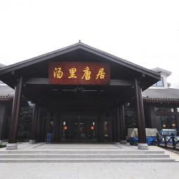 汤里唐居温泉民宿建筑与室内整体设计_3639557