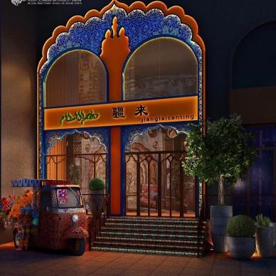 特色餐厅设计,疆来餐厅_3656939
