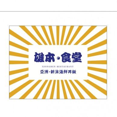 雄本·食堂 亚洲新派 海鲜盖饭_3660621
