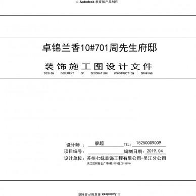 桌锦兰香周先生雅居_3665597