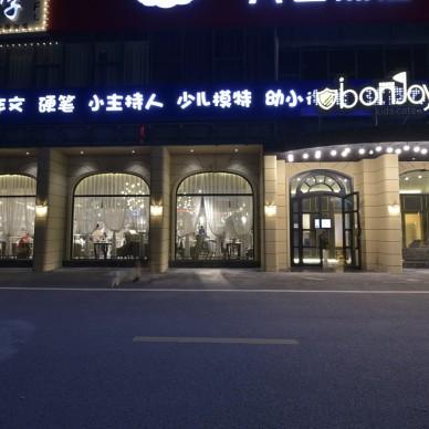 【禾集设计】江阴首家亲子餐厅|喜乐堡_3694456