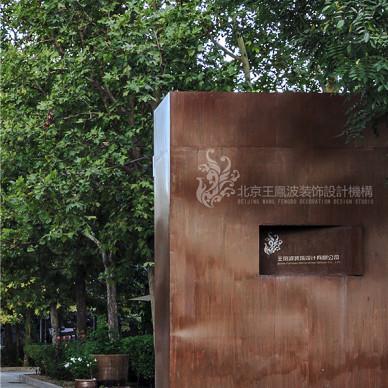 办公空间设计,王凤波装饰室外设计_3695085