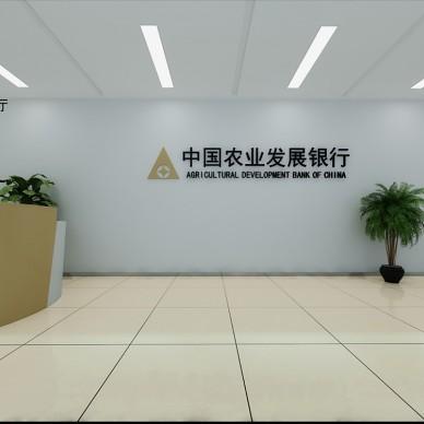 农业发展银行延川县支行_3709053