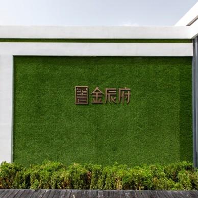 北京金辰府89㎡B户型样板间_3709611