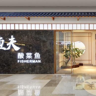 【苏格设计出品】渔夫酸菜鱼_3713556