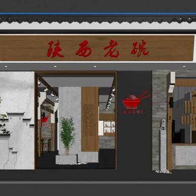 陕西老碗餐厅设计_3717940