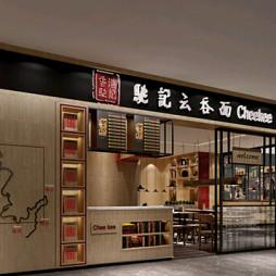 餐饮空间设计_3718008
