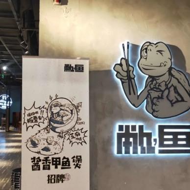 广州M+park漫广场敝鱼餐厅_3720610