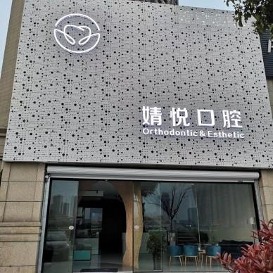 婧悦口腔_3723956