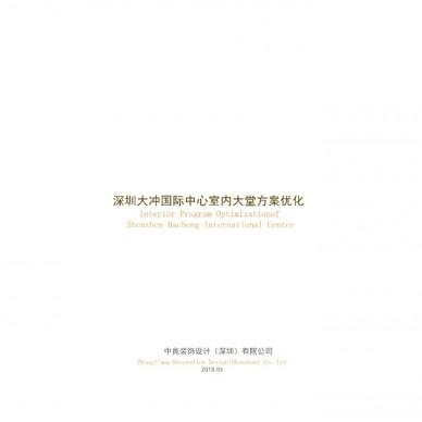 大冲国际中心室内方案优化_3732926