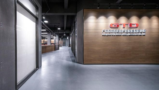 GTD明道灯光科技股份有限公司办公室