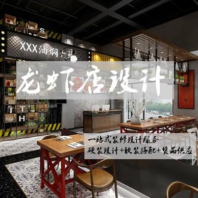 餐飲會所龍蝦店裝飾裝修設計_3745409
