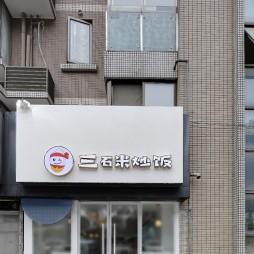 【苏格设计出品】三石米蛋炒饭——店面图片