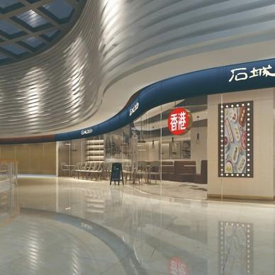 杭州石城茶餐廳_3760324