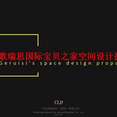 深圳歌瑞思国际宝贝之家_3762064