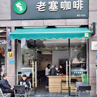 老塞咖啡-厦门新景华府店_3772310