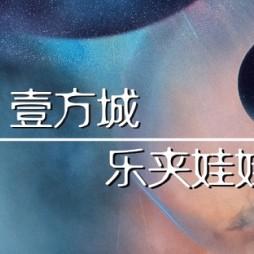 改变,异于型趋于神,乐夹小店全新上线!_3778861