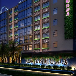 航城国际酒店-精品酒店设计_3780009
