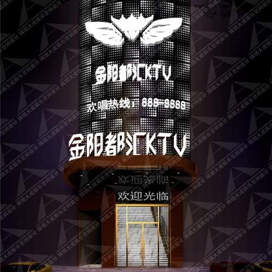 KTV设计-贵州金阳都汇KTV-辉瑞大成_3799060