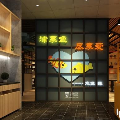 津鱼主题餐厅_3800387