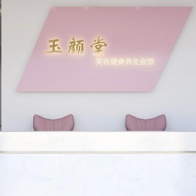 玉顏堂美容養生會館_3813791