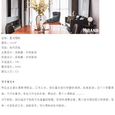 米邦装饰 :静谧的非凡,141㎡现代主义_3826214
