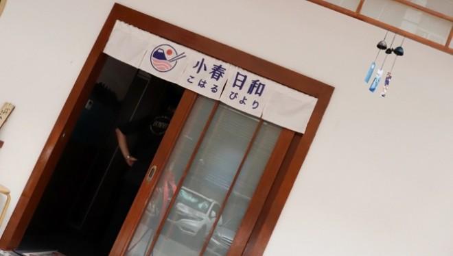 深圳《小春日和》八卦岭分店