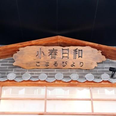 深圳《小春日和》八卦岭分店_3832788